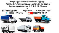 Грузоперевозки Львов  2 ,3 ,5 ,10 ,20 тонн.