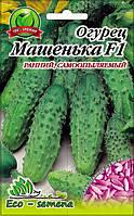 Семена  Огурец  Машенька F1 (самоопыляемый) / 100 шт