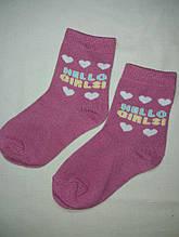 Носки детские для девочки с надписями - по стельке 12-14см, 80% коттон, 20% полиэстер