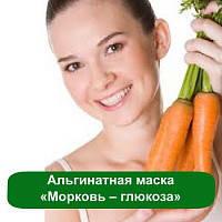 Альгинатная маска «Морковь – глюкоза», 1 кг
