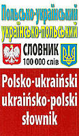 "Польсько - український українсько - польський словник понад 100 000 слів книга   ""арий"""