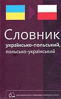 """Словник українсько - польський, польсько- український 40 тисяч слів а 6 формат книга  """"букрек"""""""