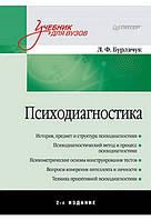 Психодиагностика: Учебник для вузов. 2-е изд.- Бурлачук Л. Ф.