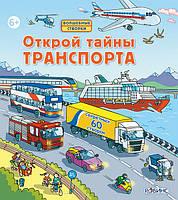 Открой тайны транспорта. Книга с секретами