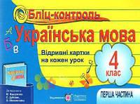 """Сапун українська мова 4 клас бліц-контроль до вашуленка частина 1  """"піп"""""""