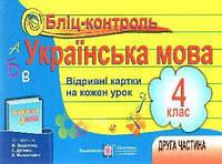 """Сапун українська мова 4 клас бліц-контроль до вашуленка частина 2  """"піп"""""""