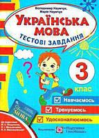 """Яя зараз  в наявності тільки:6шт тимчасово відсутній_наумчук українська мова 3 клас тестові завдання  до підручника вашуленка """"піп"""""""