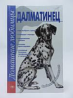 Сагаловская Н.А. Далматинец. Уценка