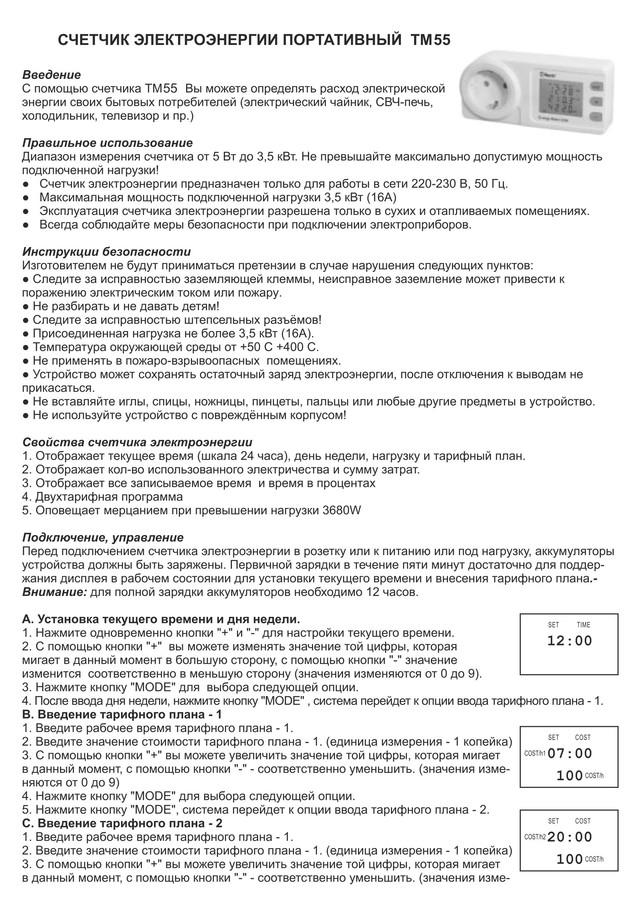 Энергометр Feron ТМ 55