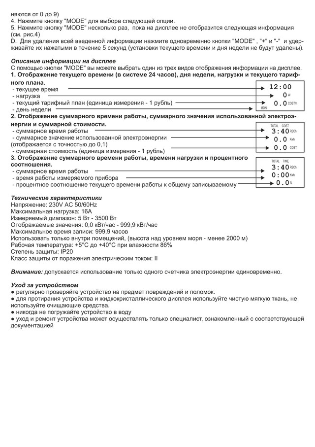 энергометр Feron ТМ55
