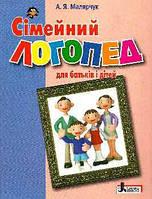 """Сімейний логопед для батьків і дітей книга  """"літера"""""""