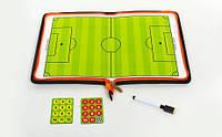 Доска тактическая футбольная C-4610 (р-р 42см x 28,5см, планшет на молнии, фишки, маркер )