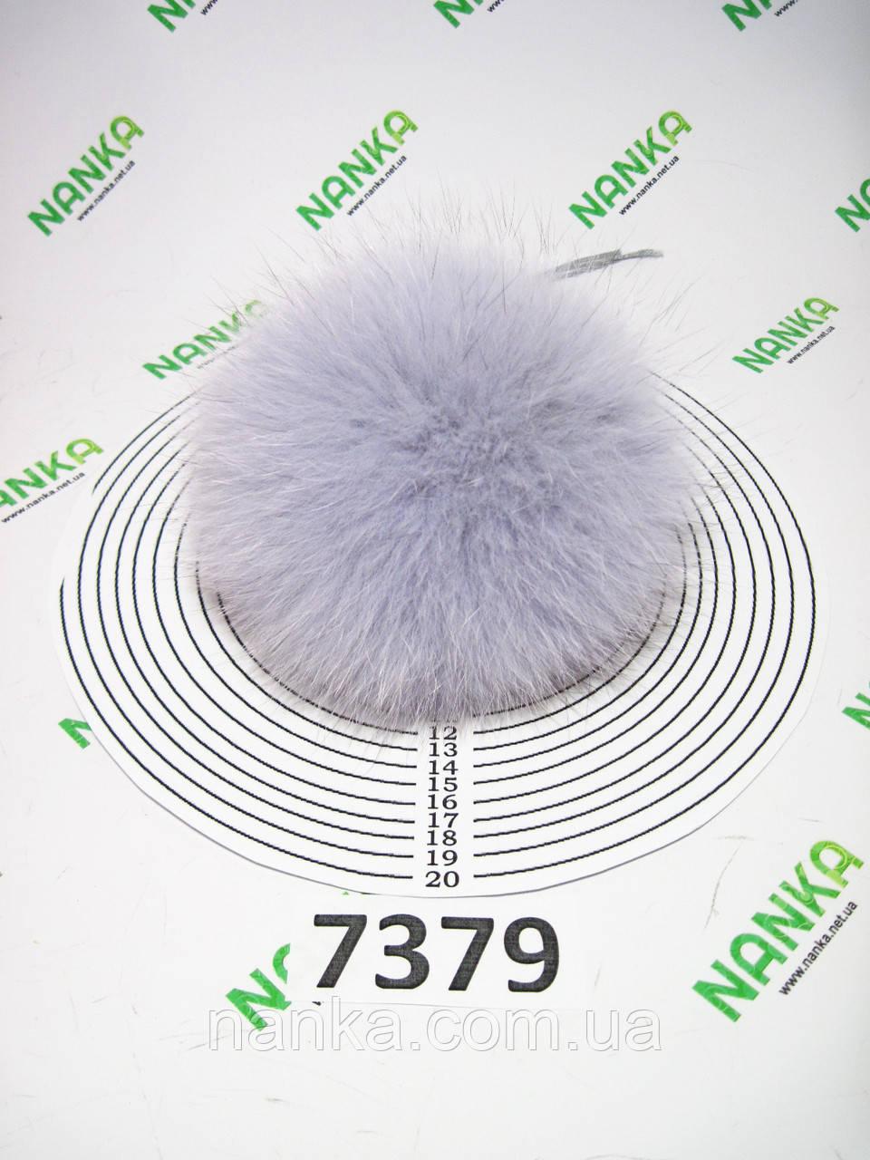 Меховой помпон Песец, Серо-голубой, 12 см, 7379