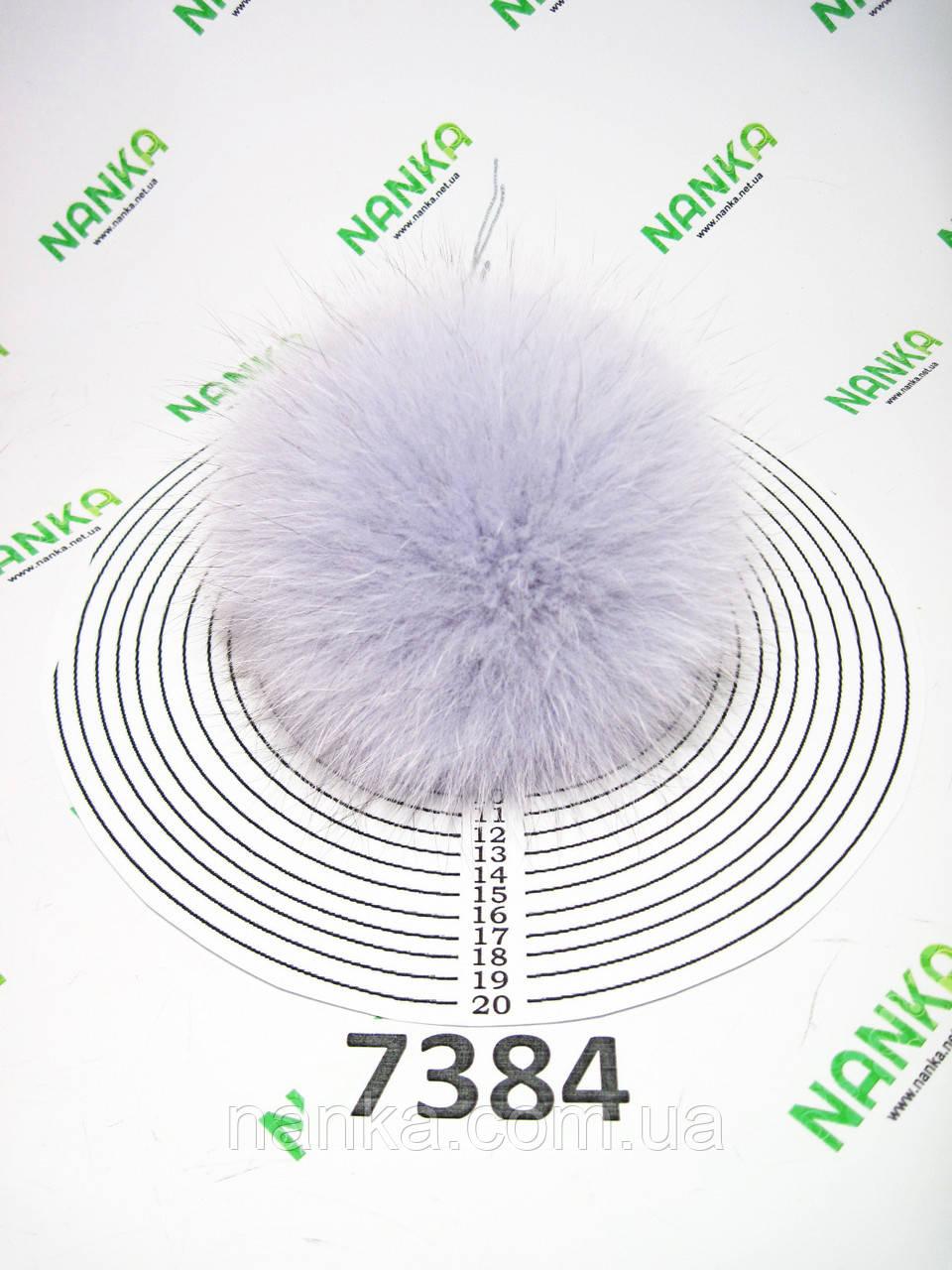 Меховой помпон Песец, Серо-голубой, 11 см, 7384