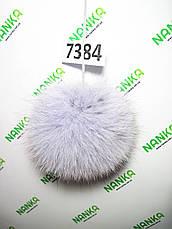 Меховой помпон Песец, Серо-голубой, 11 см, 7384, фото 2