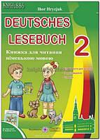 2 клас | Німецька мова. Книжка для читання до підручника Бориско | Грицюк | ПІП
