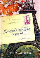 "Ніна джордж маленька паризька книгарня книга  ""наш формат"""
