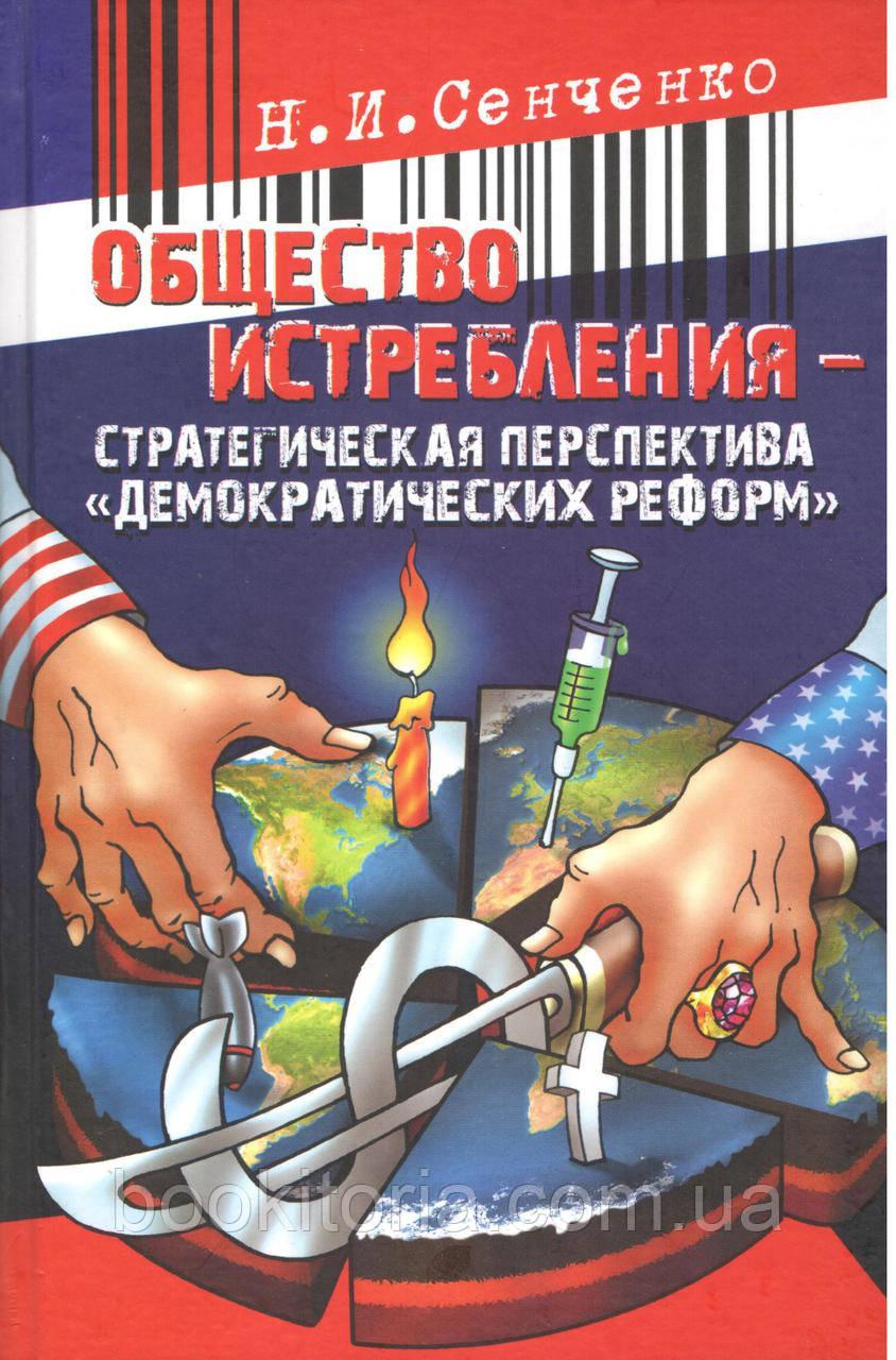 Сенченко Н.И. Общество истребления – стратегическая перспектива «демократических реформ».