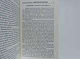 Сенченко Н.И. Общество истребления – стратегическая перспектива «демократических реформ». , фото 7