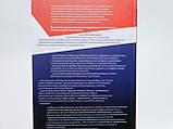 Сенченко Н.И. Общество истребления – стратегическая перспектива «демократических реформ». , фото 8
