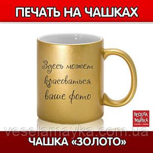 """Чашка с фото """"Золото"""" (310 мл)"""