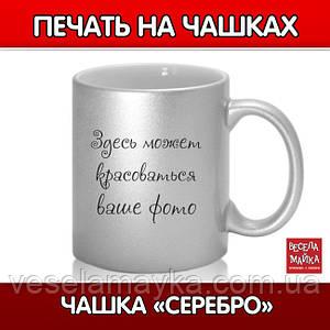 """Чашка с фото """"Серебро"""" (310 мл)"""
