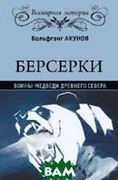 Акунов Вольфганг Викторович Берсерки. Воины-медведи древнего Севера