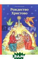 Тростникова Елена Викторовна Рождество Христово