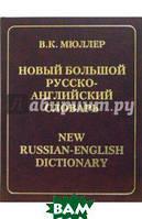 Мюллер Владимир Карлович Новый большой русско-английский словарь