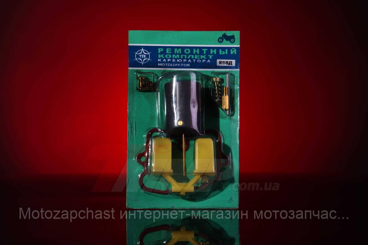 Ремкомплект карбюратора К-68 Д