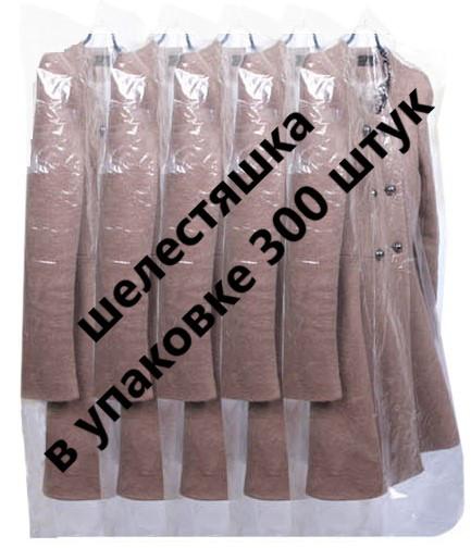 Чехлы для хранения одежды полиэтиленовые толщина 15 микрон ( шелестяшка). Размер 65*120 см,в упаковке 300 штук
