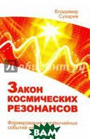 Сухарев Владимир Александрович Закон космических резонансов. Формирование чрезвычайных событий на Земле