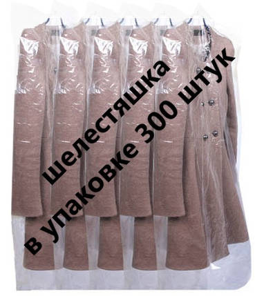 Чехлы для хранения одежды полиэтиленовые толщина 15 микрон ( шелестяшка). Размер 65*150 см,в упаковке 300 штук, фото 2