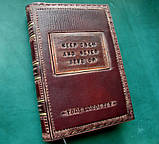 Блокнот ежедневник кожаный заказ надпись ручной работы формат A5 оригинальный подарок, фото 6