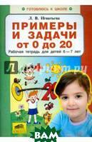 Игнатьева Лариса Викторовна Примеры и задачи от 0 до 20. Рабочая тетрадь для детей 6-7 лет
