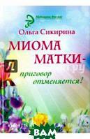 Сикирина Ольга Иосифовна Миома матки - приговор отменяется!