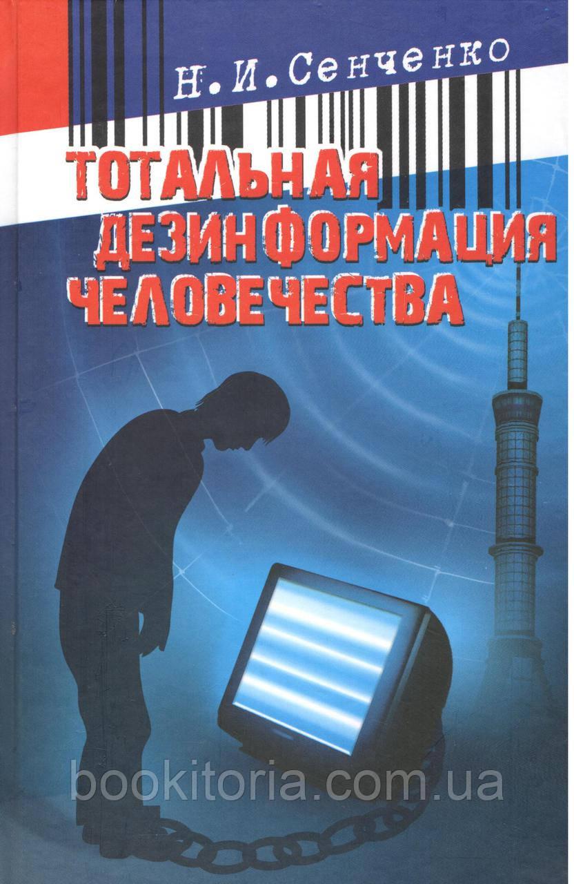 Сенченко Н.И. Тотальная дезинформация человечества.
