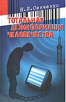 Сенченко Н.И. Тотальная дезинформация человечества. , фото 1