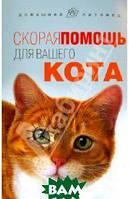 Моисеенко Л. С. Скорая помощь для вашего кота