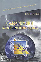 Сенченко Н.И. Судьба Украины в мире управляемого хаоса. , фото 1