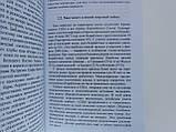 Сенченко Н.И. Судьба Украины в мире управляемого хаоса. , фото 6