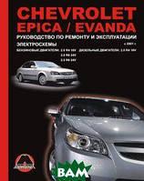 Chevrolet Epica / Evanda с 2001 г. Бензиновые двигатели: 2.0, 2.5 л. Дизельные двигатели: 2.0 л. Руководство по ремонту и эксплуатации. Электросхемы