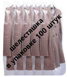 Упаковано по 100 штук. Чохли для зберігання та пакування одягу поліетиленові 15 мікрон (шелестяшка)