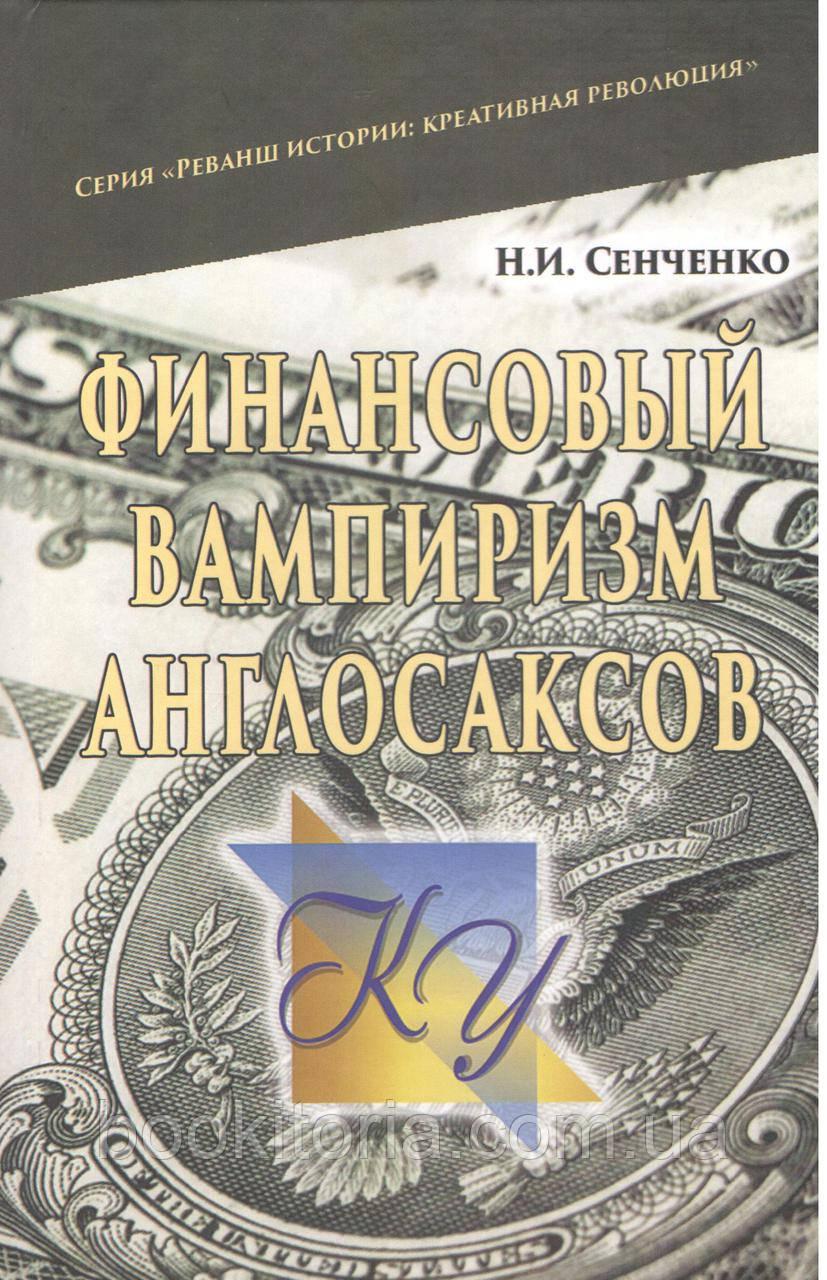 Сенченко Н.И. Финансовый вампиризм англосаксов.
