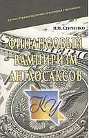 Сенченко Н.И. Финансовый вампиризм англосаксов. , фото 1