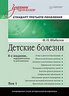 Детские болезни. Учебник для вузов (том 1). 8-е издание.