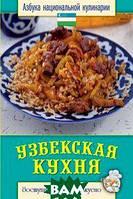 С. Семенова Узбекская кухня