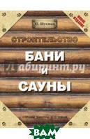 Шухман Юрий Ильич Строительство бани и сауны