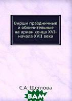 С.А. Щеглова Вирши праздничные и обличительные на ариан конца XVI-начала XVII века
