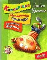 """Касдепке касперіада. незвичайні пригоди звичайної родини книга  """"школа"""""""